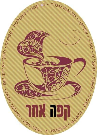 בית הקפה