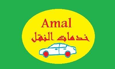 خدمات النقل * Amal *