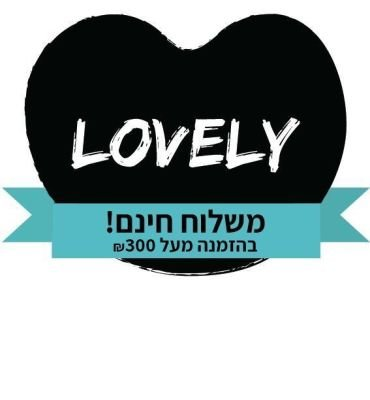 לאבלי Lovely בשמים ומוצרי טיפוח וריח
