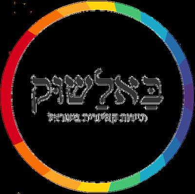 באלשוק | תיירות קולינרית בישראל ( שוק מחנה יהודה )