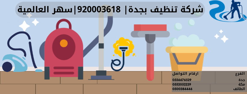 شركة تنظيف بجدة   920003618   سهر العالمية