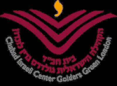 בית חב''ד הקהילה הישראלית גולדרס גרין לונדון