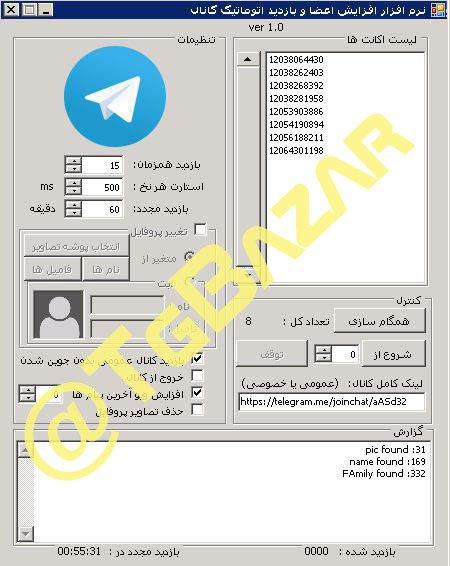 increase telegram member