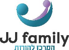 JJ Family - המרכז להורות בבת ים