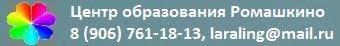 Детский центр образования Ромашкино  8(906)761-18-