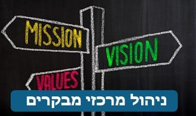 ניהול מרכזי מבקרים ומתחמי חוויה בישראל