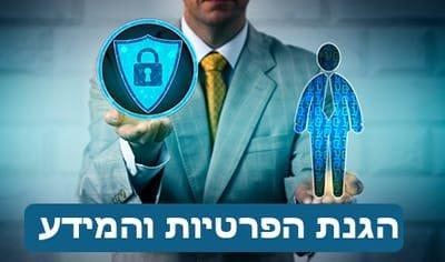 הגנת המידע והפרטיות