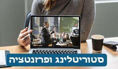 סדנת סטוריטלינג ופרזנטציה למנהלים