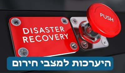 היערכות ומוכנות הארגון למצבי חירום