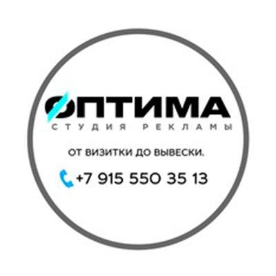 """Рекламное агентство """"ОПТИМА"""""""
