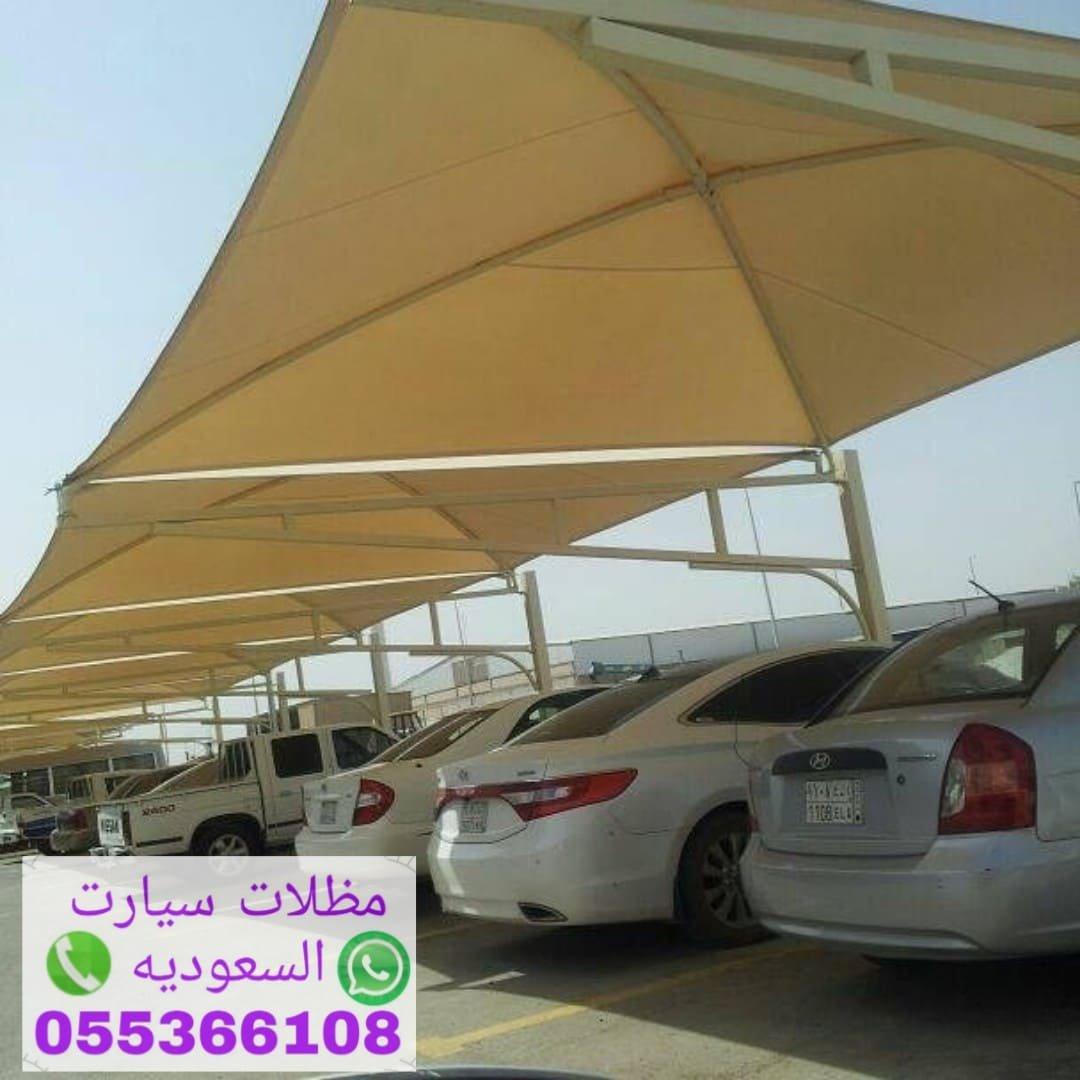 بالصور عرض افضل مظلات للاحواش والجلسات الخارجيه تركيب انواع مظلات السيارات وبخصومات كبيره 0553661081 2000_5deb714c5bc75
