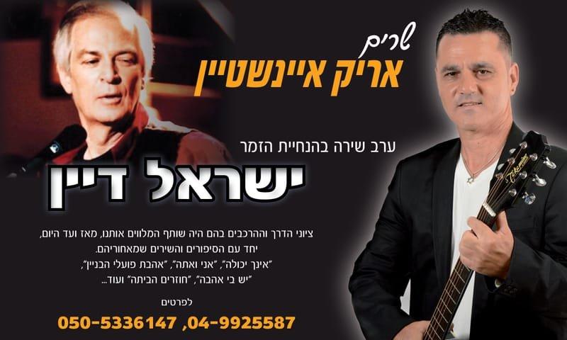 ישראל דיין שר אריק אינשטיין