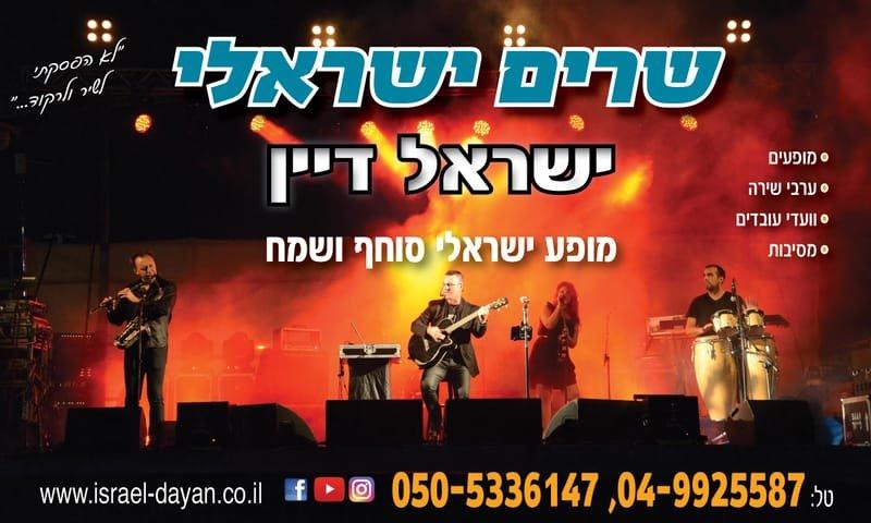 שרים ישראלי