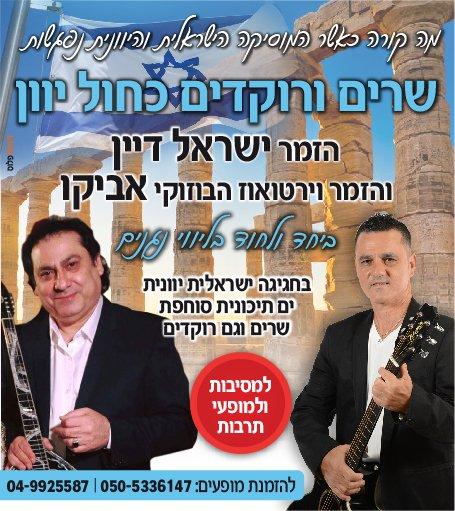 הזמר ישראל דיין והזמר וירטואוז הבוזוקי שרים כחול יוון