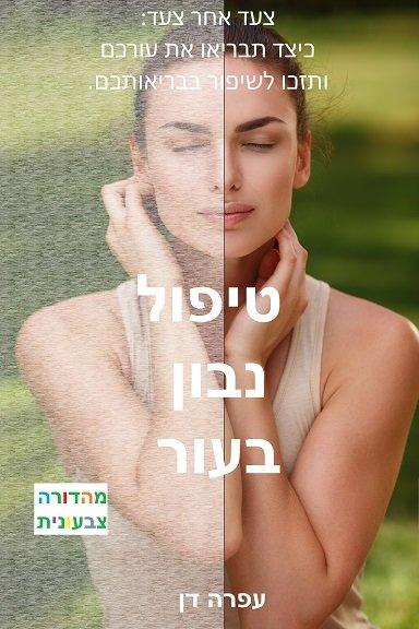 ספר הדרכה לטיפוח העור והגוף