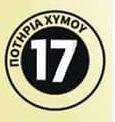 17 ποτήρια