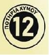 12 ποτήρια