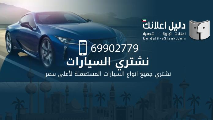 شراء سيارات مستعمله بالكويت