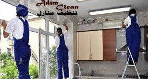 شركه تنظيف منازل بالطائف شقق بيوت