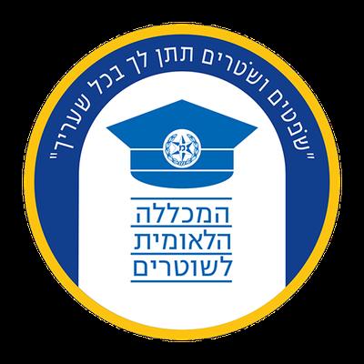 המכללה הלאומית לשוטרים