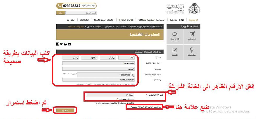 تصديق الوثائق عبر وزارة الخارجية