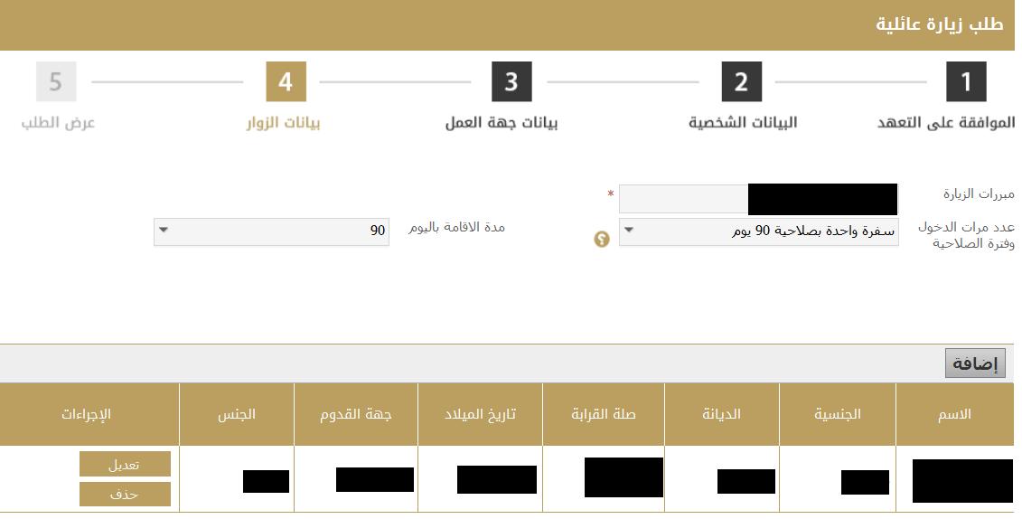 طلب زيارة عائلية إلى السعودية  عبر وزارة الخارجية
