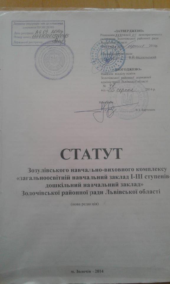 Статут Зозулівського НВК