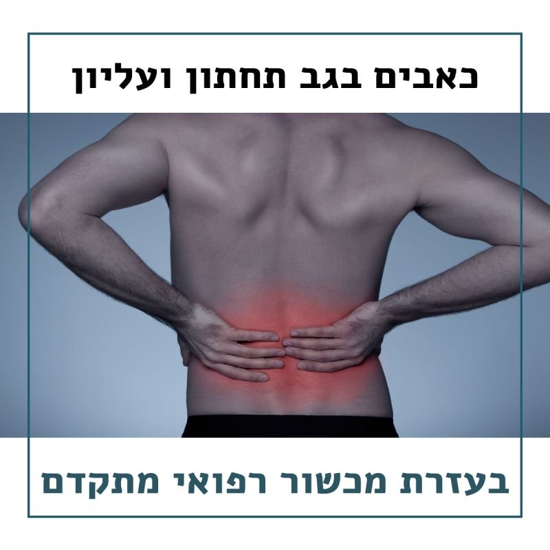 כאבים בגב תחתון ועליון