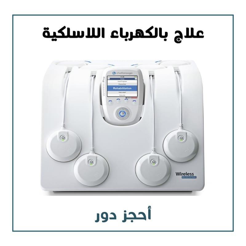 علاج بواسطة الكهرباء اللاسلكية