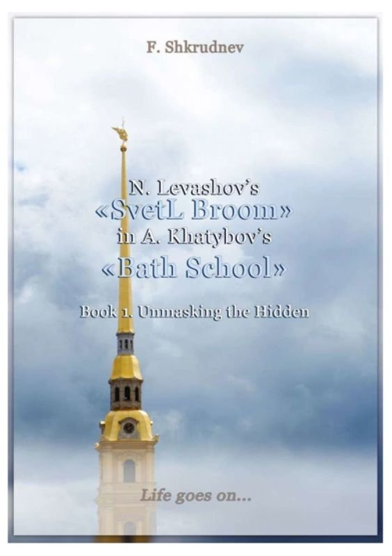 N. LEVASHOV'S «SVETL BROOM» IN A. KHATYBOV'S «BATH SCHOOL» AND A LABOUR SPADE. BOOK 2. THE BATH SCHOOL
