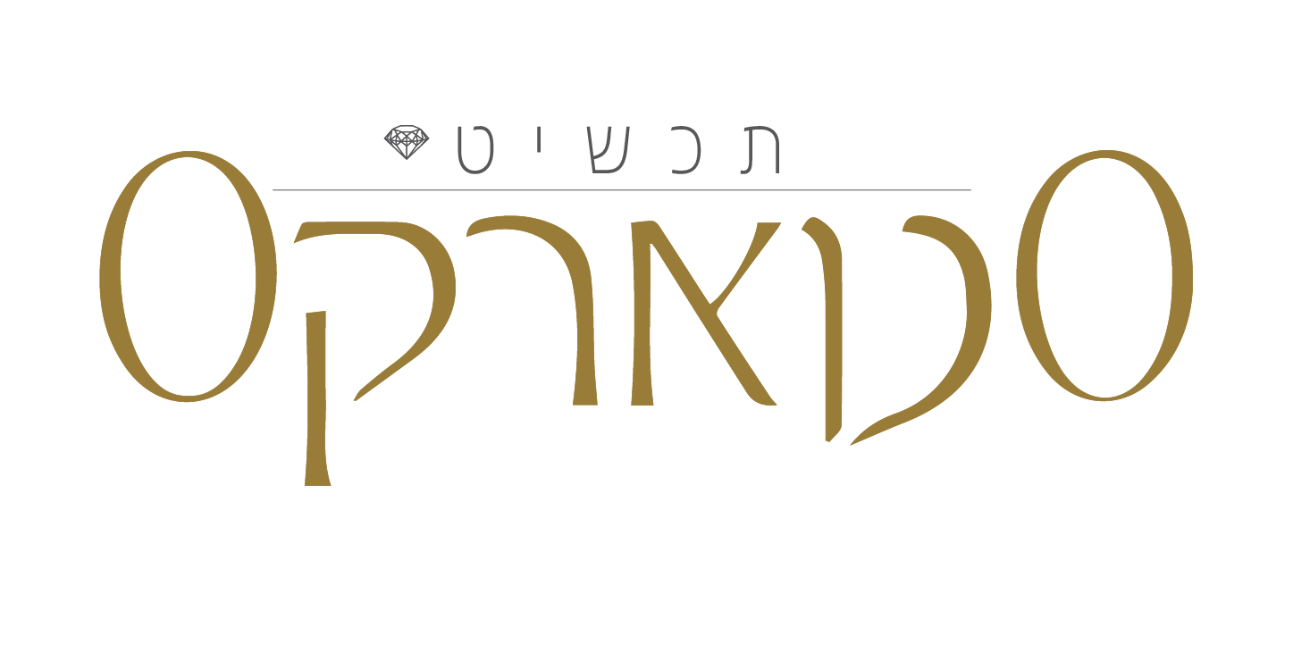 תכשיטי סטארקס לוגו