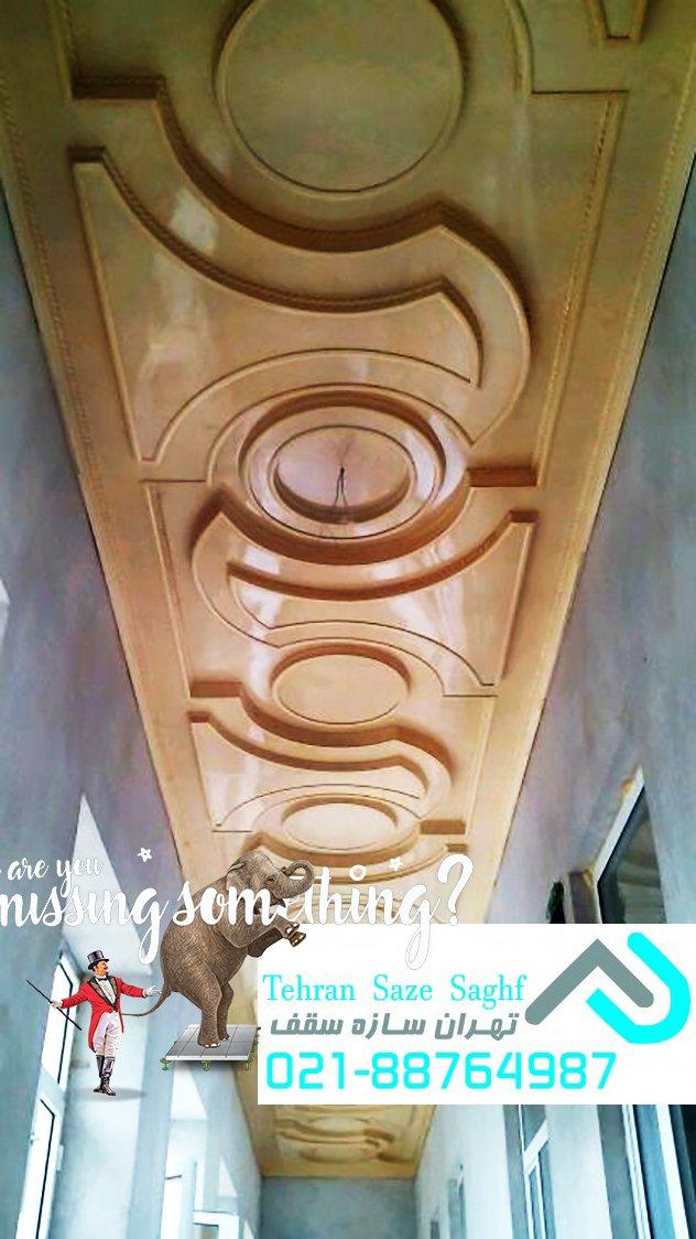 ایا میتوان با کناف سقف های کلاسیک را اجرا کرد