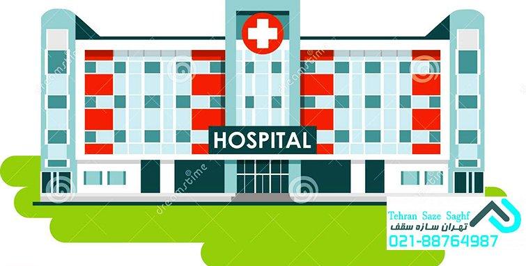 خدمات کناف برای بیمارستانها