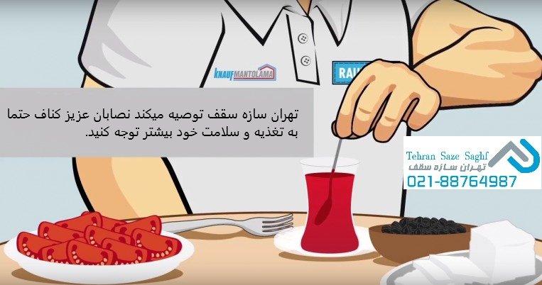 کناف/توجه همکاران عزیز کناف به سلامتی و تغذیه درست