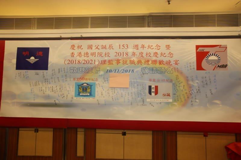 2018/11/10香港德明校友會校慶照片集