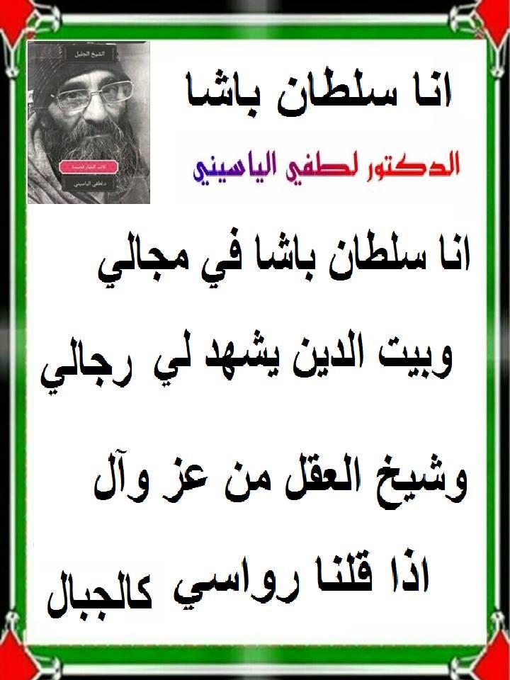 انا سلطان باشا / د. لطفي الياسيني 2000_5a1bc5d301c89