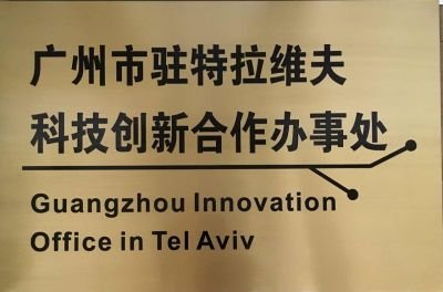 Guangzhou Innovation Office in Tel Aviv