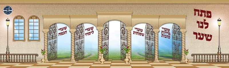 קישוט קיר לבית הספר פנינת בית יעקב