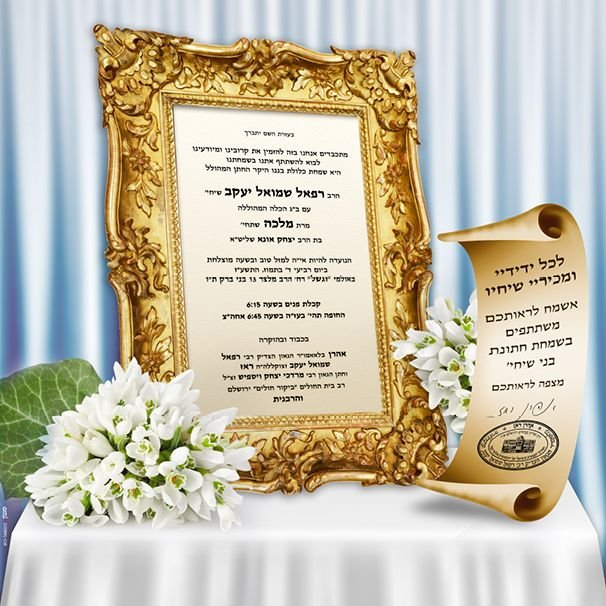 הזמנה לחתונה - לשליחה במייל