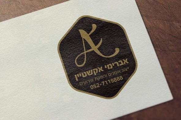 לוגו למפיק ארועים - אברמי אקשטיין