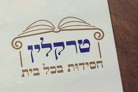"""לוגו לחברת הו""""ל של ספרי חסידות"""
