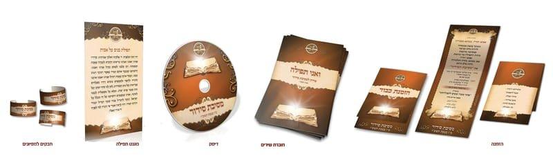 מסיבת סידור - בית הספר פנינת בית יעקב