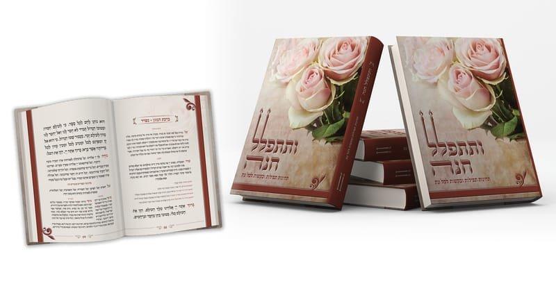 """עיצוב ועימוד ספר תחינות """"ותתפלל חנה"""""""