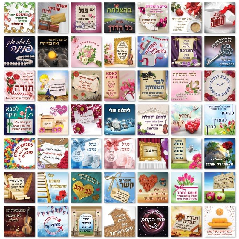 סדרה של 49 מגנטים המשלבים ברכות ואיחולים