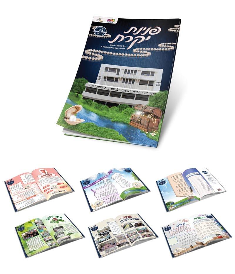 חוברת הפעלה לתלמידות לקראת החופשה