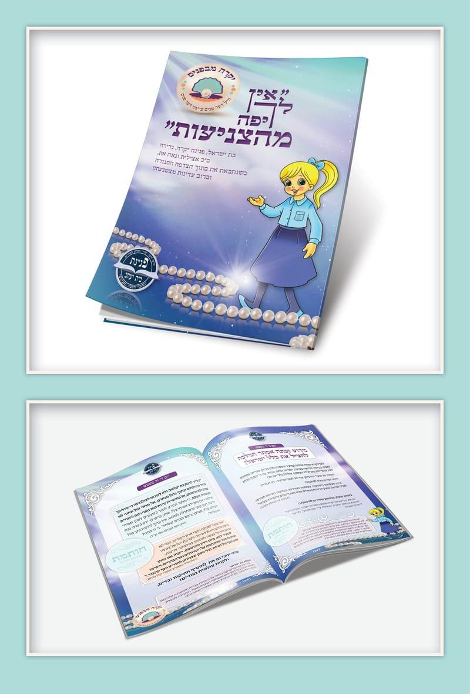 עיצוב ועימוד חוברת הלכות לבית ספר