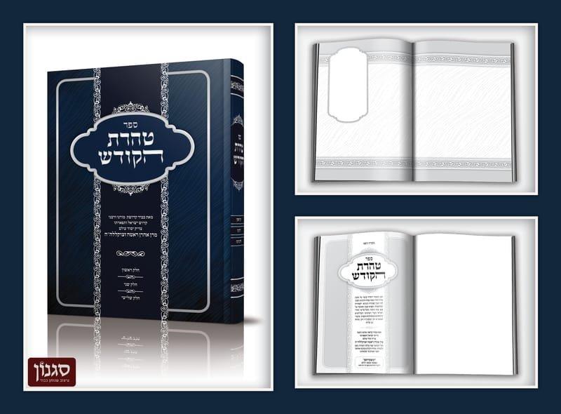 ספר טהרת הקודש - עיצוב כריכה ושערים