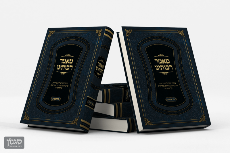עיצוב כריכה 3 גלופות לספר מאמר רבותינו