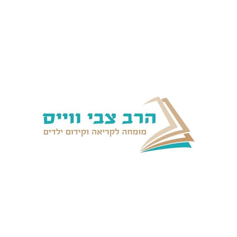 לוגו הרב צבי וייס - מומחה לקידום קריאה