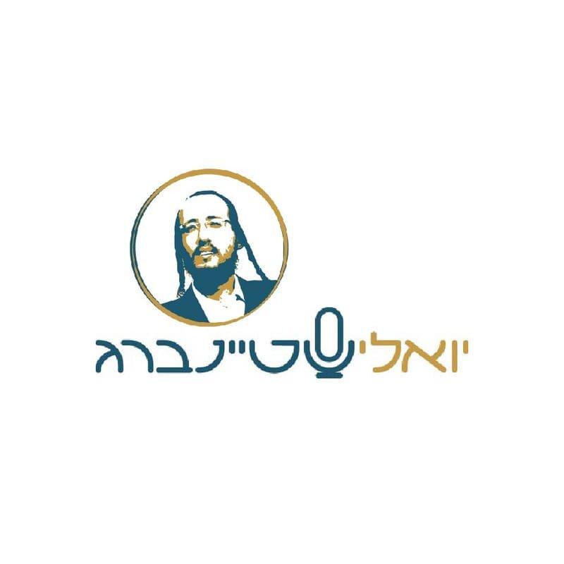 לוגו יואלי שטיינברג - זמר חסידי